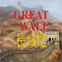 great wall app icon